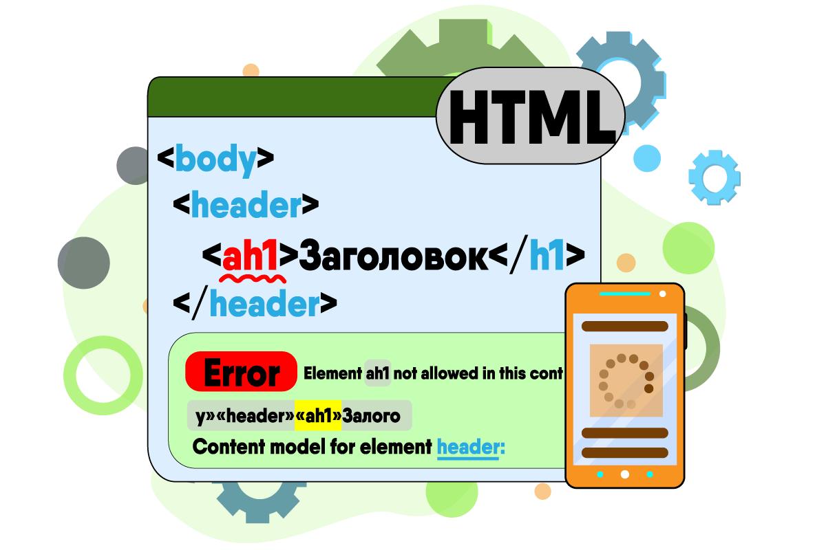 Картинка услуги «HTML ошибки валидации»